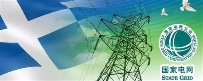 好消息!国家电网与希腊签署克里特岛联网投资协议